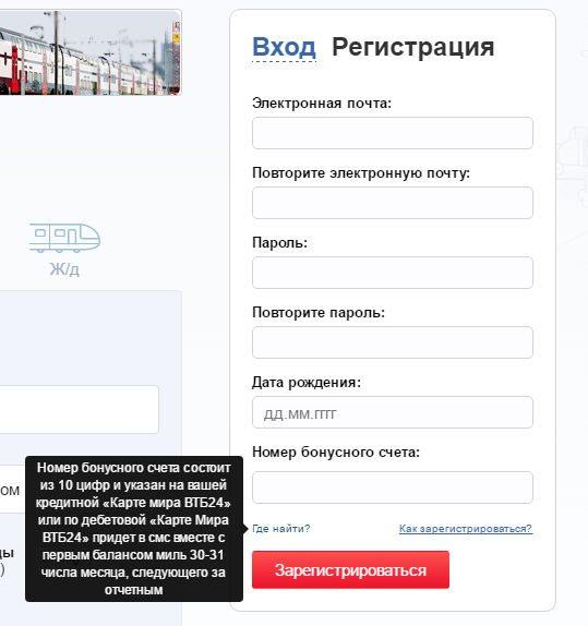 Регистрационная форма на сайте ВТБ24