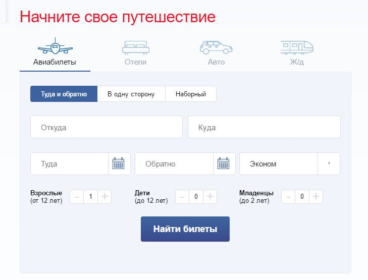 Форма для поиска билетов на сайте ВТБ 24