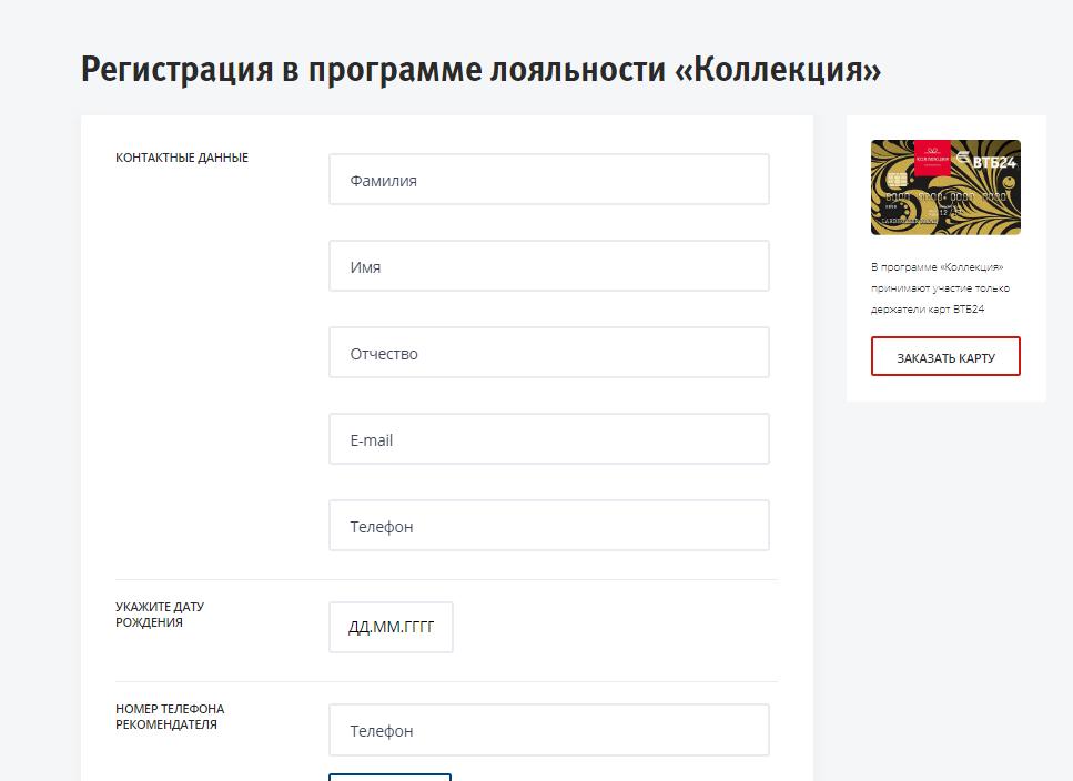 Страница регистрация в программе лояльности на сайте ВТБ24