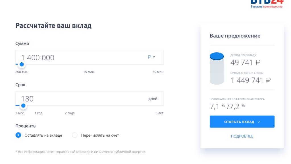 Онлайн калькулятор на сайте банка ВТБ24