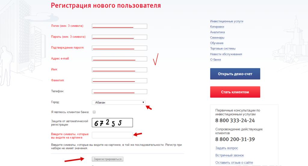 Регистрация на сайте ВТБ 24