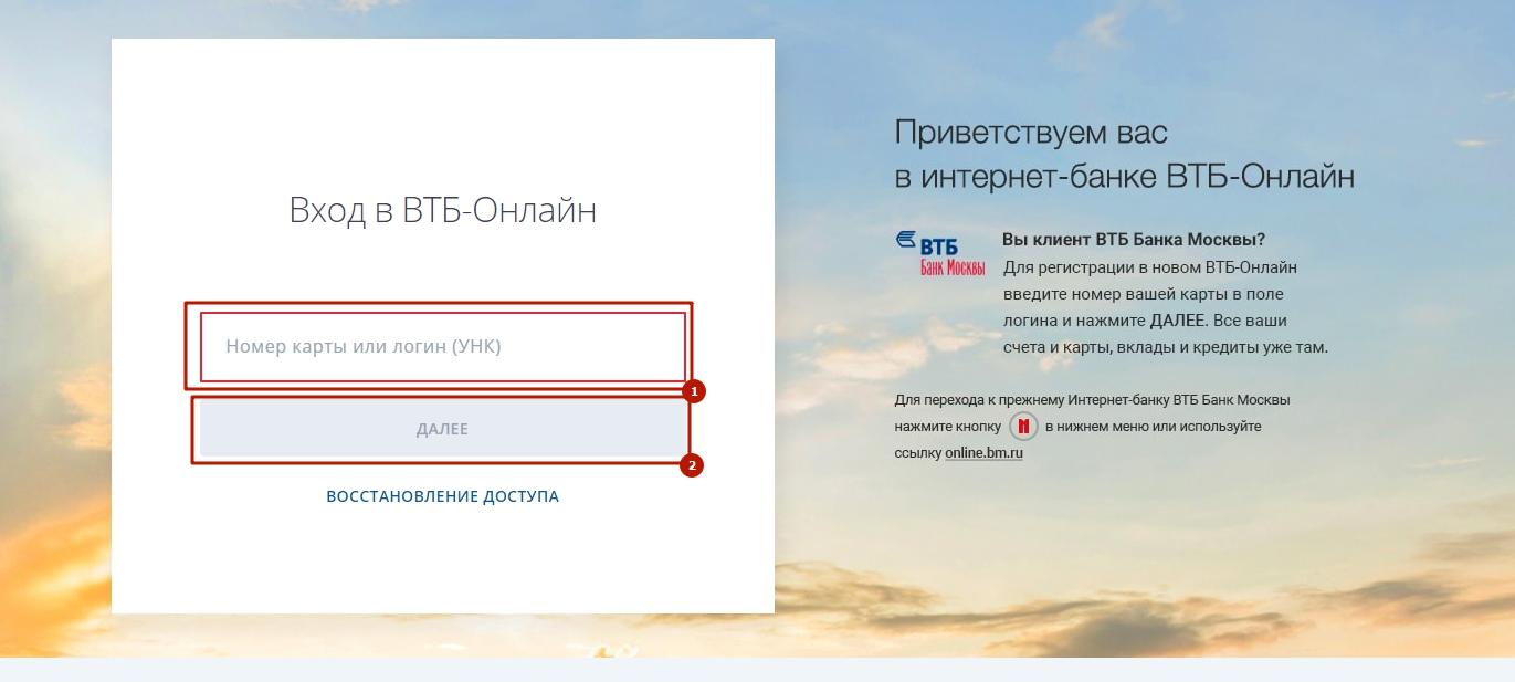 Главная страница входа в ВТБ Онлайн