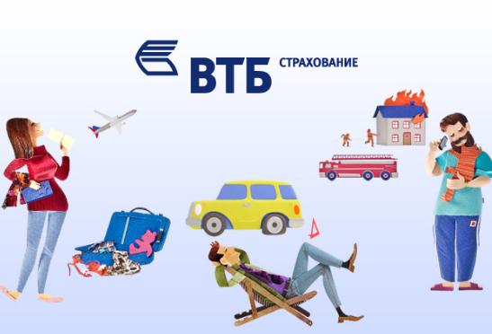 ВТБ 24 Страховка - обязательна ли при получении кредита, ипотеки, как вернуть, отказаться