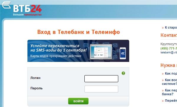 Вход в «Телебанк» на сайте ВТБ 24