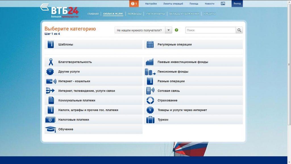 «Телебанк» на сайте ВТБ 24