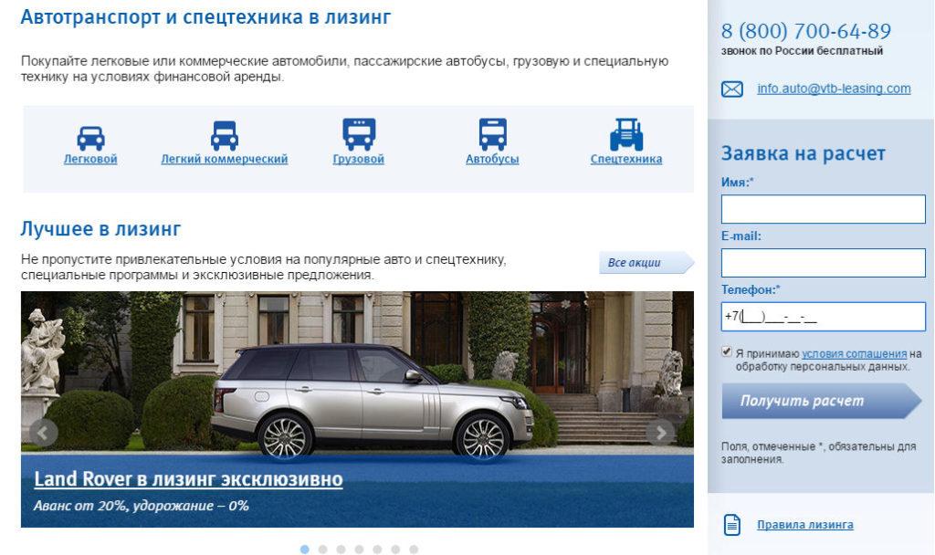 Подача онлайн заявки на приобретения авто в лизинг на сайт ВТБ