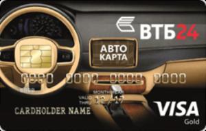 «Золотая» автокарта от банка ВТБ 24