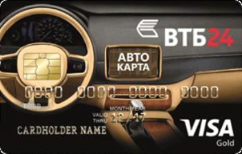 Автокарта от банка ВТБ 24