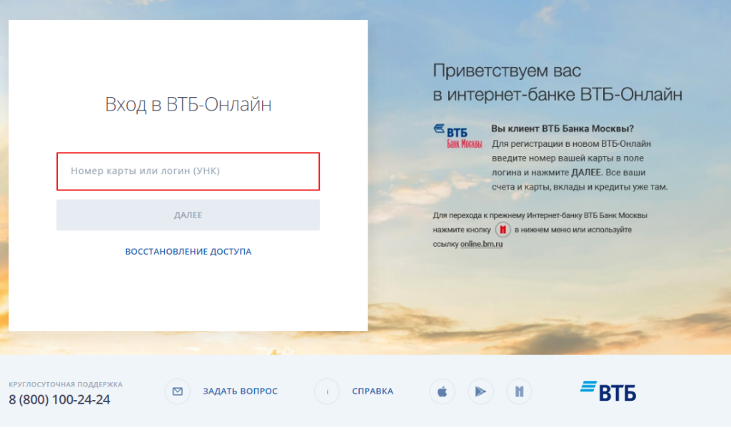Вход в онлайн-банкинг ВТБ