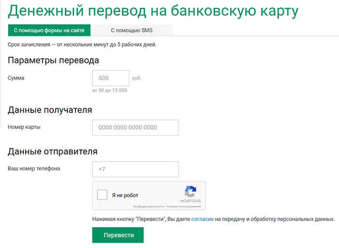 Как перевести деньги с телефона на карту втб 24 через интернет