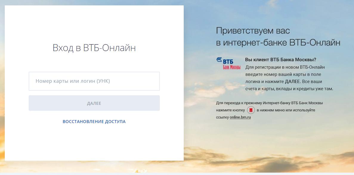 Вход в ВТБ-Онлайн