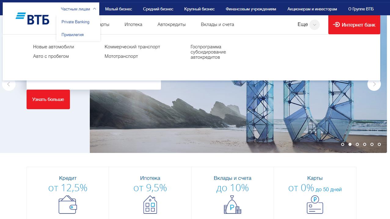 Главная страница сайта банка ВТБ