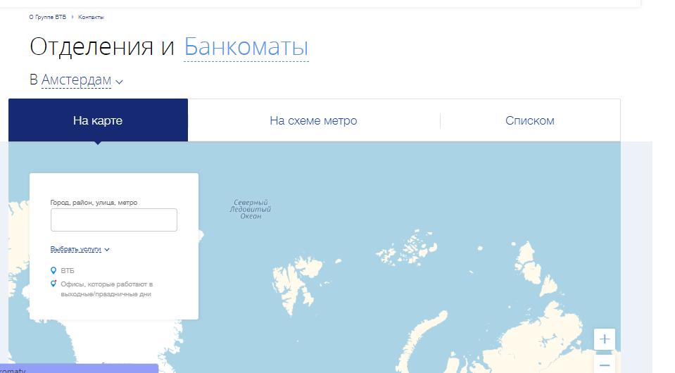 Раздел Отделения и Банкоматы на сайте ВТБ
