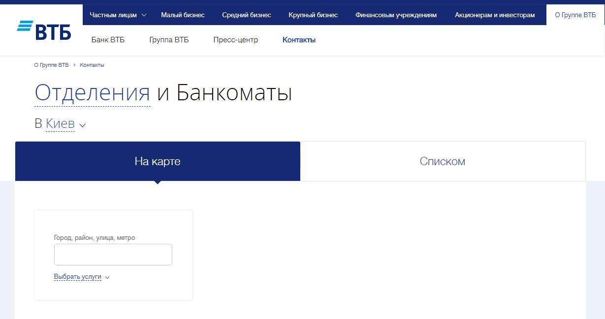 Раздел «Отделения и Банкоматы» на сайте банка ВТБ