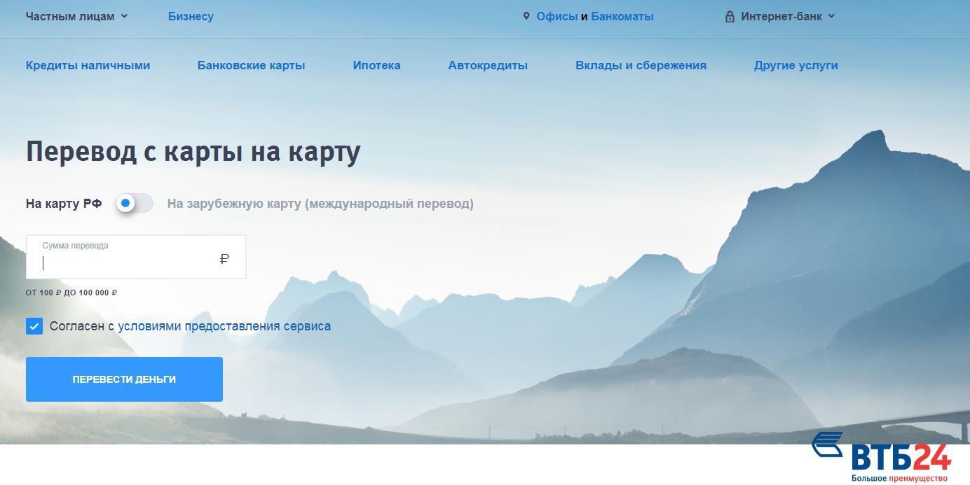 Главная страница сайта perevod.vtb24