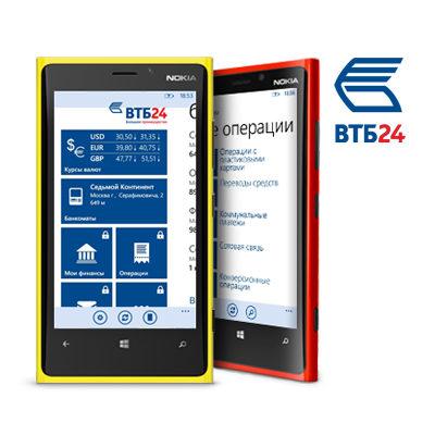 Приложение ВТБ для смартфонов