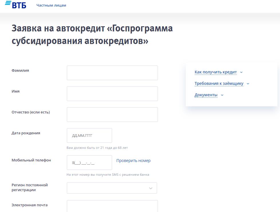 Заполнение заявки на получение автокредита на сайте ВТБ