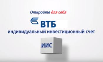 Инвестиционный счет от ВТБ