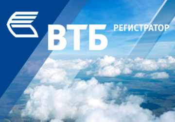 Учреждение «ВТБ Регистратор»