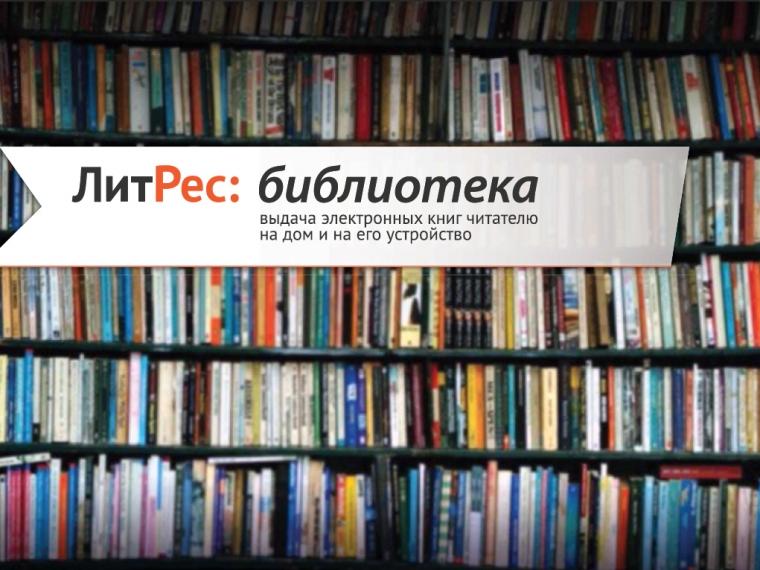 Библиотека «ЛитРес»