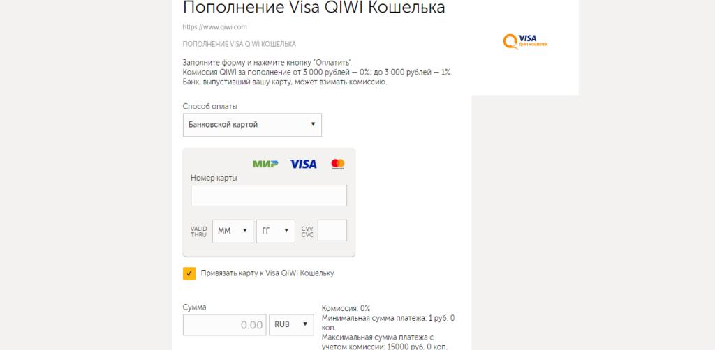 Ввод номера карты на сайте QIWI