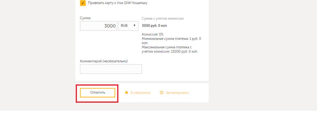 Ввод сумы и оплаты на карты на сайте QIWI