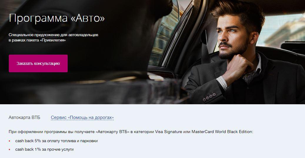 Сервисная программа «Авто» от ВТБ