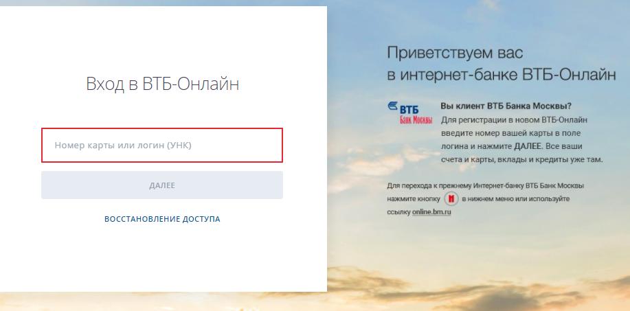 Авторизация в системе ВТБ Онлайн