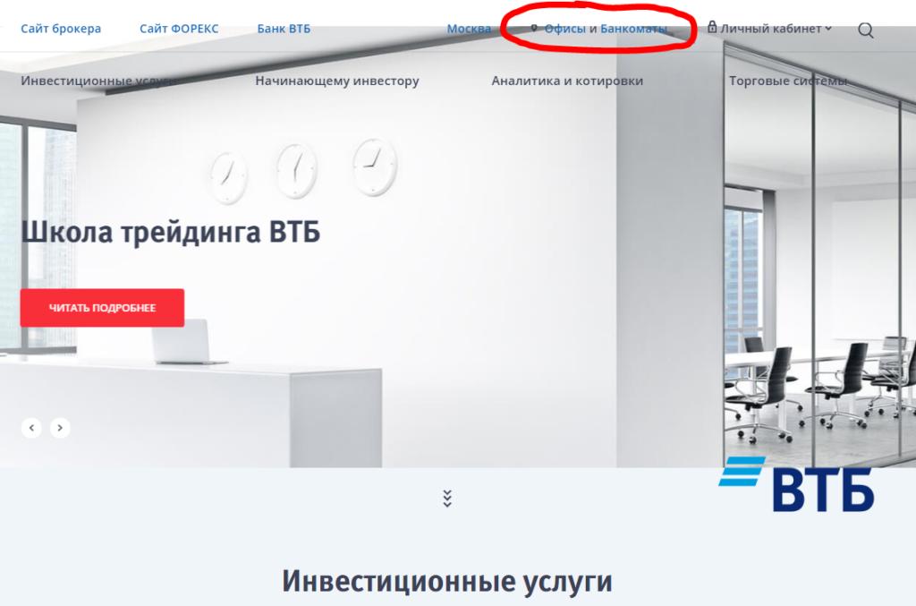 """Раздел """"Офисы и Банкоматы"""" на сайте Брокер ВТБ"""