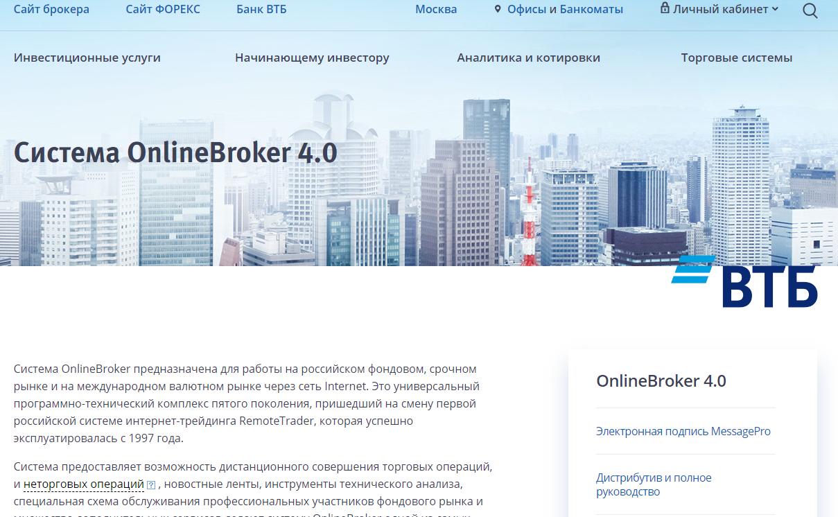 Система OnlineBroker 4.0 ВТБ