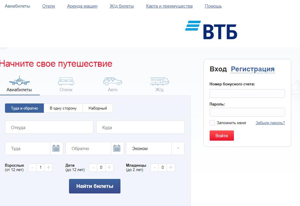 Главная страница сайт travel.vtb