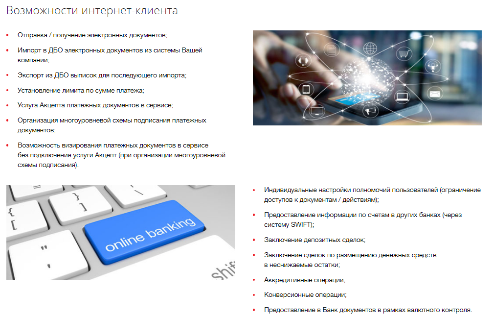Возможности услуги «Интернет-клиент» от ВТБ