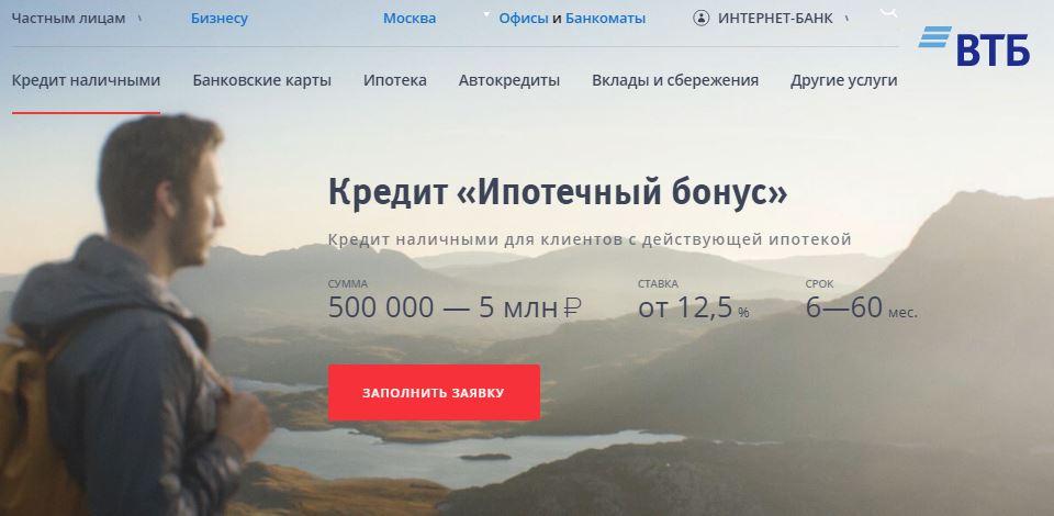 Программа «Ипотечный бонус» ВТБ