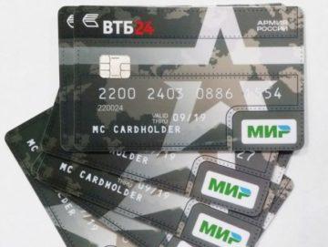 Сняли деньги с карты в счет погашения долга