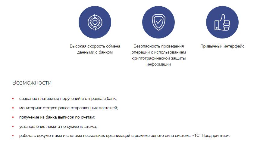 Возможности услуги «Интеграционный Банк-Клиент» от ВТБ