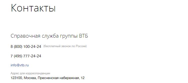 Контакты ВТБ