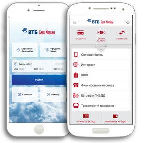 Мобильный банк ВТБ