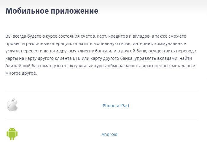 Скачивание мобильного приложения на сайте ВТБ24