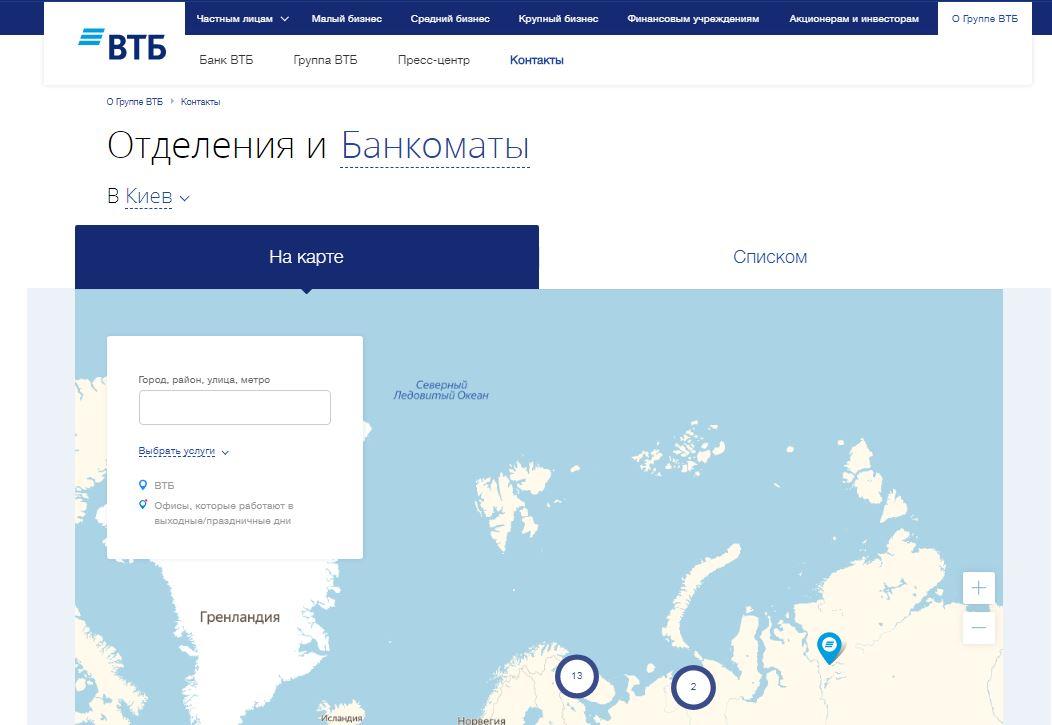 Раздел «Отделения» на сайте ВТБ