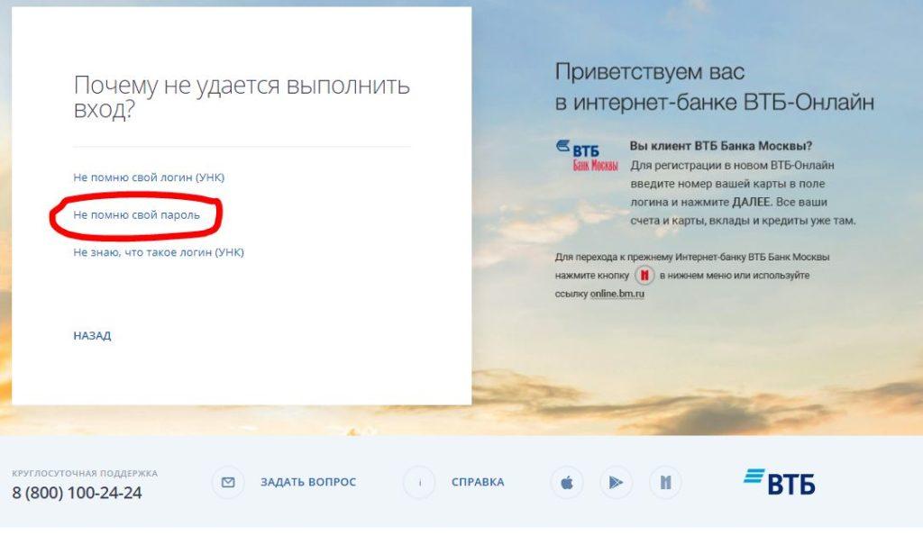 Восстановление пароля на сайте ВТБ Онлайн