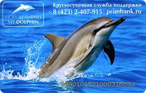 Карта «Дельфин»