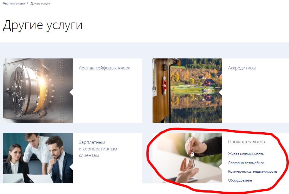 Раздел «Продажа залогов» на сайте ВТБ