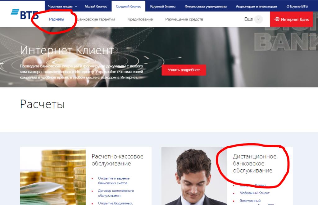 Вкладка «Расчеты» и «Дистанционное банковское обслуживание» на сайте ВТБ
