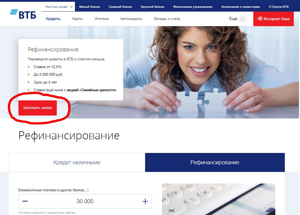 "Раздел ""Рефинансирования"" на сайте ВТБ"