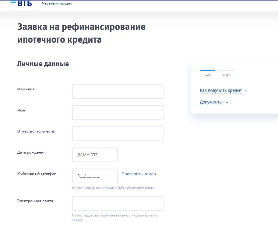 Заявка на рефинансирование ипотеки на сайте ВТБ банка