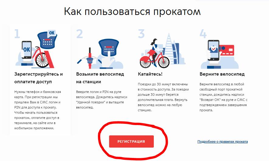 Регистрация на сайте велопроката от ВТБ