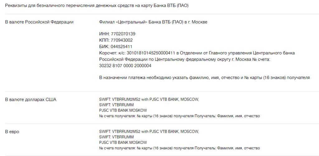Реквизиты для безналичного перечисления денежных средств на карту Банка ВТБ (ПАО)