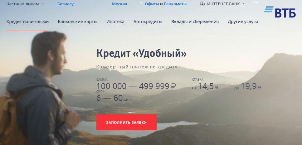 «Удобный кредит» ВТБ