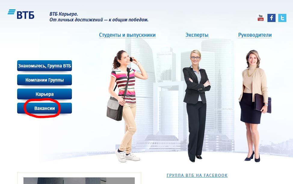 Раздел «Вакансии» на сайте ВТБ