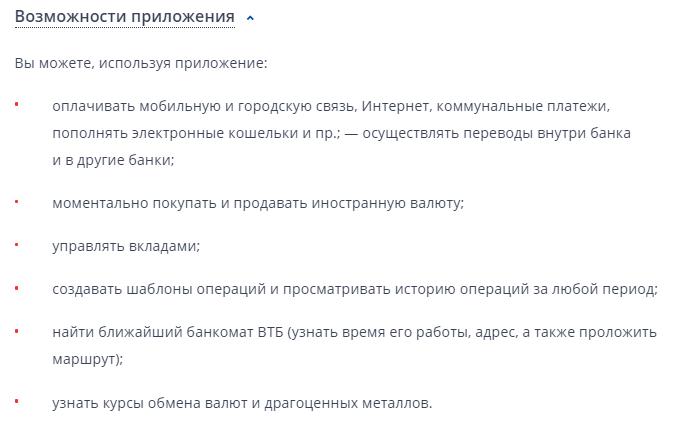 Возможности мобильного банка от ВТБ